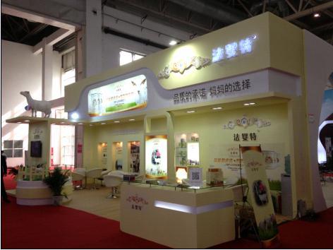 京正北京孕婴童博览会1