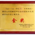 卡布瑞克羊奶粉获2014年中国首届国际羊乳高峰论坛金奖