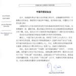 法国前总理、现议会副议长拉法兰先生发来的贺信(中文翻译)